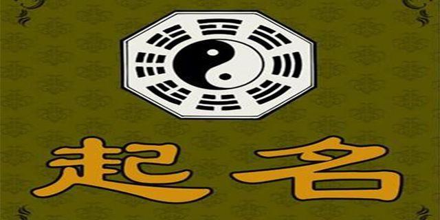 生辰八字起名时如何按照五行选汉字